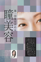 講談社「HBR Health&Beauty&Review vol.19」2011年10月号