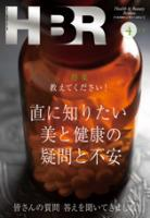 講談社「HBR Health&Beauty&Review vol.25」
