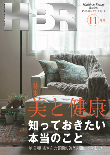 講談社「HBR Health&Beauty&Review vol.32」